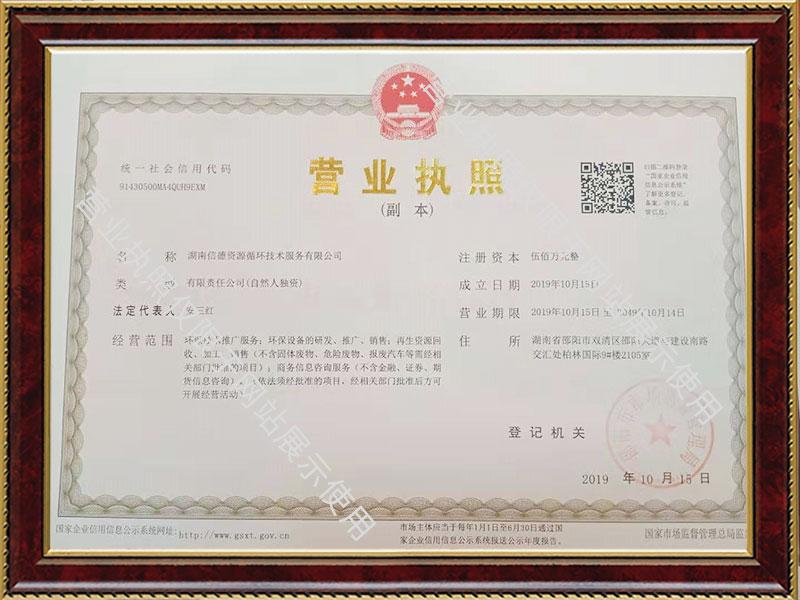 湖南信德资源循环技术服务有限公司,邵阳资源循环利用,设备研发生产销售推广