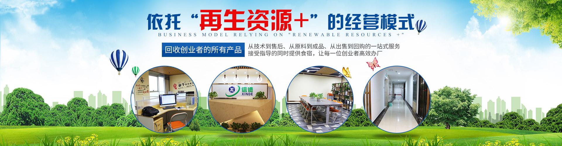 湖南信德资源循环技术服务有限公司_邵阳资源循环利用|设备研发生产销售推广
